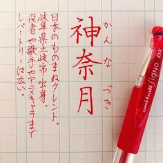 Penmanship, Caligraphy, Calligraphy Art, Japanese Handwriting, Japanese Calligraphy, Sketch Painting, Aesthetic Gif, Artwork Design, Knowledge