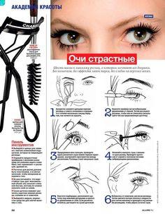 правильный макияж ресниц