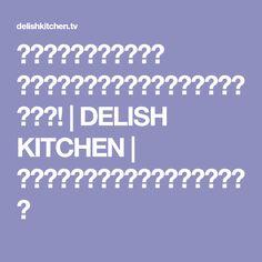 パパッとシャキシャキ! ささみともやしの万能中華だれのレシピ動画!   DELISH KITCHEN   料理レシピ動画で作り方が簡単にわかる