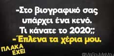 Funny Images, Funny Photos, Greek Memes, Funny Drawings, Funny Picture Quotes, Just In Case, Best Quotes, Fun Facts, Lol