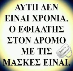 Lol, Greek Quotes, Stupid Funny Memes, Funny Moments, Laugh Out Loud, Sayings, Beautiful, Humor, Lyrics