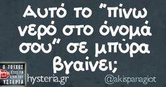 Funny Greek, Pick Up Lines, Funny Moments, Alcohol, Company Logo, Jokes, Humor, Feelings, Pickup Lines