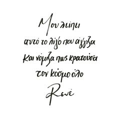 Bad Quotes, Poem Quotes, Greek Quotes, Wise Quotes, Poems, Funny Quotes, L Miss You, Love You, My Love