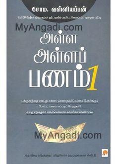 அள்ள அள்ளப் பணம்  Author: Soma.Valliyappan Publisher: Kizhaku Pathipagam Price: Rs.850.00