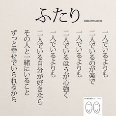 インスタ名言「一人がいいと思う人は一人がいい」 - コトバノチカラ Japanese Love Quotes, Famous Words, Happy Words, Meaningful Life, Favorite Words, Beautiful Words, Motto, Happy Life, Texts