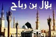 بلال بن رباح رضي الله عنه