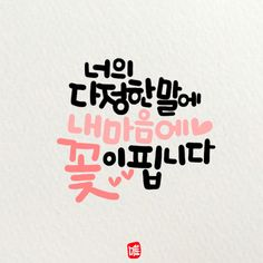 Korean Text, Pencil Illustration, Wisdom Quotes, Cool Words, Infographic, I Am Awesome, Poems, Sayings, I'm Awesome
