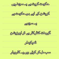 Urdu Quotes, Boarding Pass