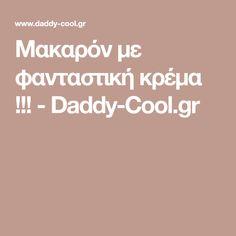 Μακαρόν με φανταστική κρέμα !!! - Daddy-Cool.gr Daddy, Dads