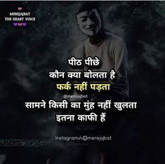 Attitude quotes Hair Products it's a 10 hair products Desi Quotes, Marathi Quotes, Shyari Quotes, Karma Quotes, True Quotes, Gujarati Quotes, Poetry Quotes, True Feelings Quotes, Good Thoughts Quotes