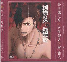Kandata (Aoi Bungaku)/#1348323 - Zerochan