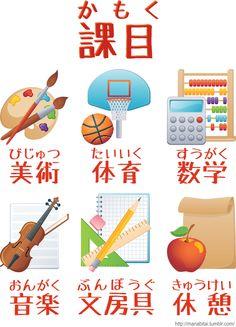 学びたい!japanese school words