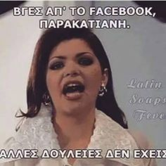 Παρακατιανη χαχαχα Funny Phrases, Funny Quotes, Life Quotes, Greek Memes, Greek Quotes, A Funny, Hilarious, Funny Shit, Love Thoughts