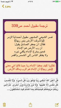 رب الارض الامام عند الشيعة ( الدين المزيف )