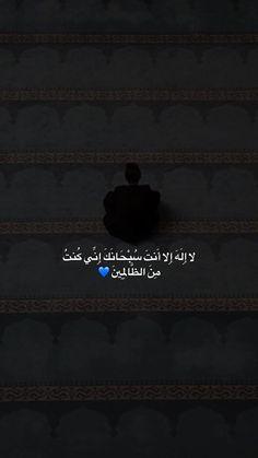 Best Islamic Quotes, Quran Quotes Inspirational, Arabic Love Quotes, Muslim Quotes, Religious Quotes, Book Quotes, Words Quotes, Life Quotes, Islamic Quotes Wallpaper
