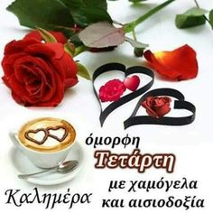 Good Night, Good Morning, Beautiful Pictures, Wednesday, Nice Sayings, Cafe Design, Greek, Humor, Facebook