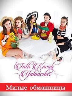 Милые обманщицы / Tatli Kucuk Yalancilar Все серии (2015) смотреть онлайн турецкий сериал на русском языке