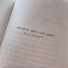 Korean Phrases, Korean Quotes, Korean Words, Bts Quotes, Words Quotes, Wise Words, Sayings, Fancy Words, Cool Words