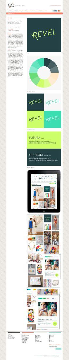 REVEL サービス ブランドアイデンティティ/ブログデザイン/  月刊ニュースレターテンプレート/  ソーシャルメディアページのデザイン  ロケーション ニューヨーク、ニューヨークアメリカ  ブランドの特徴 、朗らかスタイリッシュでモダンな  問題 REVELは、  現代の花嫁はマウスを数回クリックするだけで、完全に購入インスピレーションを、見つける手助けを目的とした結婚式のブログです。ニューヨークで、その社説で100以上のオンラインベンダーからアイテムを誇る基づき、読者はすぐにそれを購入するか、または単にそれについての詳細を学ぶために任意の項目を選択することができます。理解しやすく、使いやすい- -まだ完全に自分の会社名を具体化若々しい、あふれんばかりの外観を維持しながら、REVELの機能は、従って、実用的であることが必要。  ソリューション…