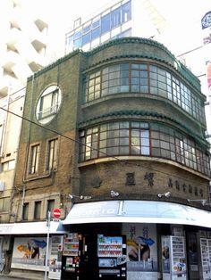 堺屋酒店・・・・・・・・上野仲町通りに、震災後大正末期に建てられた堺屋酒店のビル
