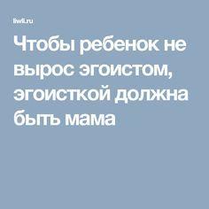 Чтобы ребенок не вырос эгоистом, эгоисткой должна быть мама