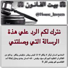 #محامي  ⚖  #قانون  ⚖  #محكمة  ⚖  #حقوق  ⚖
