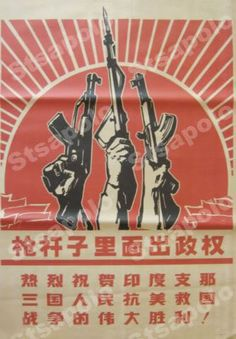 See related links to what you are looking for. Chinese Propaganda Posters, Chinese Posters, Propaganda Art, Political Posters, Revolution Poster, Communist Propaganda, Retro Ads, Communism, Advertising Poster