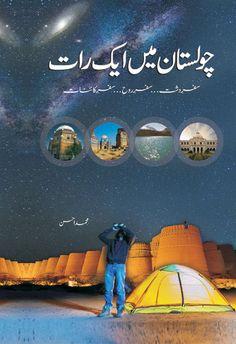 cholistan-500 Pakistani Rupee, Islamic Books In Urdu, Good Books, Maine, This Book, Author, Movie Posters, Film Poster, Writers