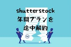 『shutterstock』を年間契約したが、途中解約したい。   shutterstockを年間契約し、半年で解約しました。 担当とやりとりしたメー ... Copyright © 2020 Zuki Blog All Rights Reserved. How To Start A Blog, Movie Posters, Film Poster, Billboard, Film Posters