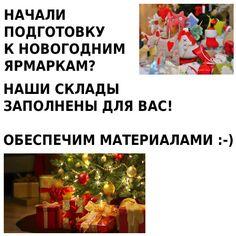 Здравствуйте!  У нас новые поступления и мы спешим с Вами поделиться!  Новогодние ярмарки уже начнутся в ноябре, так что мы решили основательно пополнить свои склады, чтобы у Вас было все для подготовки к ним :-)  Давайте по порядку:   ➡ Пришел глиттер http://1fantazia.ru/collection/pyltsa-pudra-glitter    ➡ Долгожданное поступление ободков http://1fantazia.ru/collection/obodki    ➡ Поступление ягод http://1fantazia.ru/collection/frukty-i-yagody    ➡ НОВИНКА! Пенопластовые заготовки…
