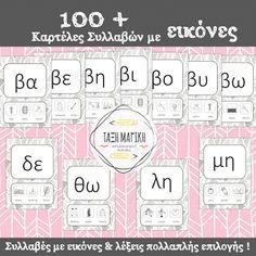 100 Καρτέλες Συλλαβών Alphabet Activities, Infant Activities, Activities For Kids, Greek Language, Greek Alphabet, Learn To Read, Grade 1, Speech Therapy, Special Education