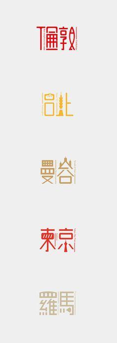 Chinese typography design- Landmark&Food   ShangChin Ding