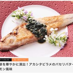 お魚料理は食卓へ上がっていますか?年々、お魚の消費量が減っているとお聞きしますがこんなレシピならマンネリした食事にも華を添えてくれるはずです。 掲載連載レシピ『食卓を華やかに演出!アカシタビラメのパセリバターレモン風味』赤舌平目を使ってムニエルを作りましょう。ヨーロッパでは『魚の女王』と言われるほ by 料理研究家 指宿さゆり(レシピ制作専門会社) at 2017-07-07