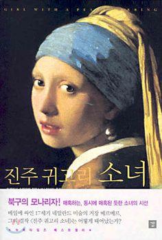 진주 귀고리 소녀 Girl with a pearl earring (트레이시 슈발리에)