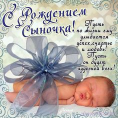 Поздравление с рождением сына песенки 745