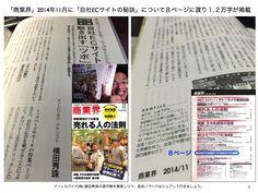 商業界2014年11月号にECサイトの秘訣(8P全1.2万字)掲載 http://yokotashurin.com/etc/shogyokai201411.html