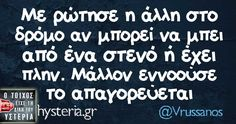 Greek Quotes, English Quotes, Funny Moments, Funny Quotes, Jokes, In This Moment, Humor, Funny Shit, Funny Phrases