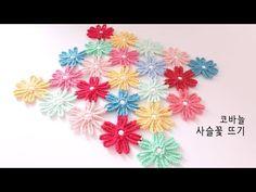 [YeJin예진] 코바늘 사슬꽃 뜨기 │ Crochet Flowers - YouTube