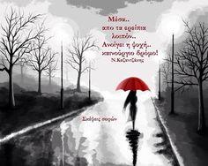 Μεγαλα λογια Greek Quotes, Uplifting Quotes, Picture Quotes, Philosophy, Literature, My Life, Poetry, Sayings, Words