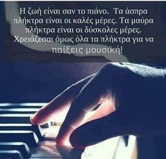 Greek Quotes, Say Something, Picture Video, Texts, Life Quotes, Inspirational Quotes, Messages, Sayings, My Love