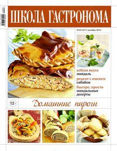 Школа гастронома № 23 2012 by ekaterinaalaeva ekaterinaalaeva - issuu
