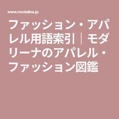 ファッション・アパレル用語索引 モダリーナのアパレル・ファッション図鑑