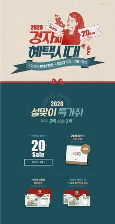 Retro Design, Graphic Design, Online Web Design, Instagram Banner, Event Banner, Promotional Design, Asian Design, Event Page, Web Layout