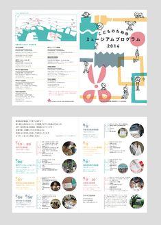夏休み企画 こどものためのミュージアムプログラム2014