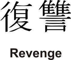 One of the themes of this book is that although revenge may cause you to feel complete, the cycle of revenge is unending. Revenge Spells, Sora, Spelling, This Book, Feelings, Books, Libros, Book, Book Illustrations