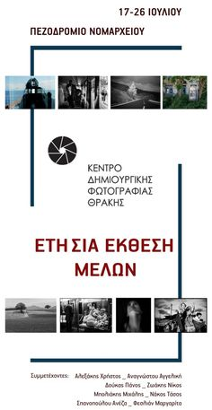 Ετήσια έκθεση φωτογραφίας του ΚΕ.ΔΗ.ΦΩΤ.