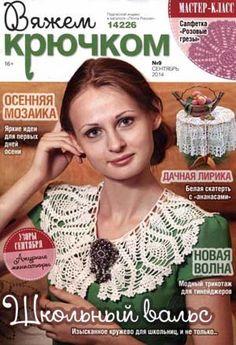 Вяжем крючком № 9 (сентябрь 2014)
