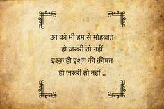 Tum mujhe chaho na chaho koi batt ni .tum kisi or ko chaho gi to muskil ho gi. Shyari Quotes, Hindi Quotes On Life, True Love Quotes, Crush Quotes, Qoutes, Dear Diary Quotes, Desire Quotes, Hindi Words, Gulzar Quotes