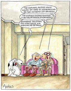 Αρκας Funny Greek, Great Words, Funny Cartoons, Kai, Peanuts Comics, Zodiac, Hilarious, Jokes, Humor