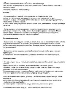 Gallery.ru / Фото #1 - про глину и работу с ней - PervocveT